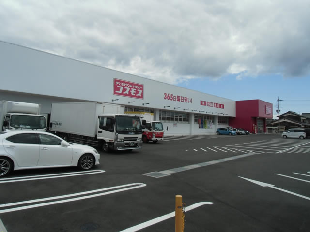 ドラックコスモス安曇川店