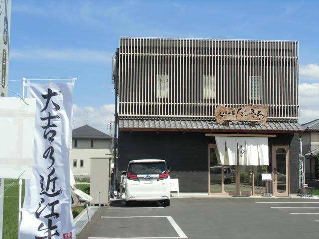 大吉堅田店